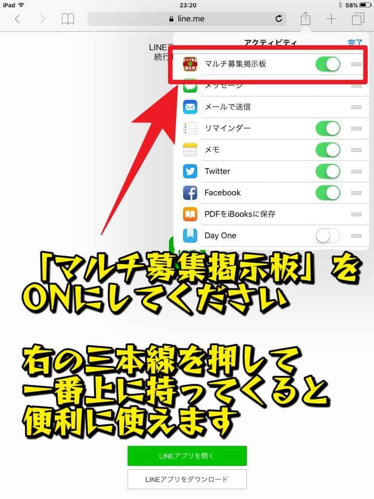 ライン 掲示板 アプリ
